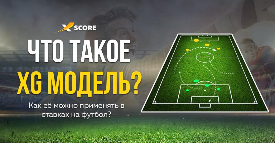 как разбираться в ставках на футбол