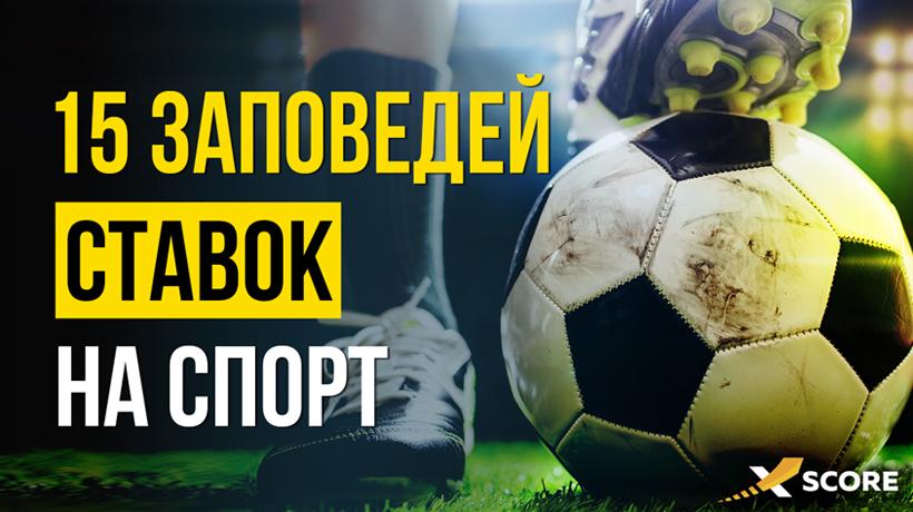 футбола правила ставки