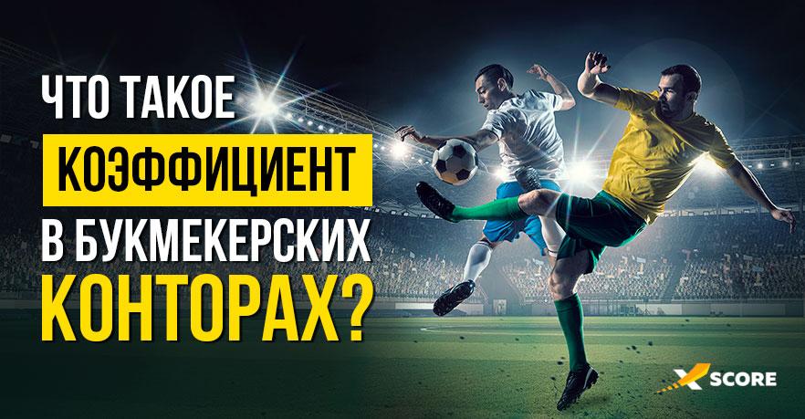 Как делать ставки в букмекерских конторах на футбол видео ставки транспортного налога 2010 орел