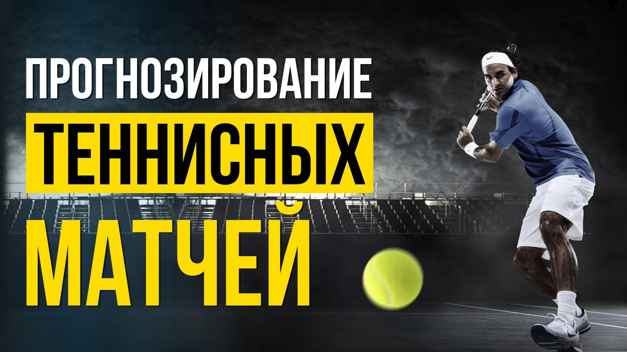 Анализ ставок теннис ставки на спорт названия каналов